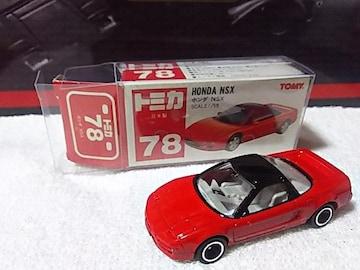 赤箱 ホンダ NSX 赤 日本製