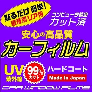 マツダ CX-5  KEEFW カット済みカーフィルム