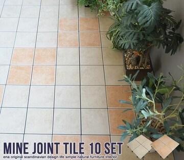 MINE 陶器製ジョイントタイル(10枚入り) 92016