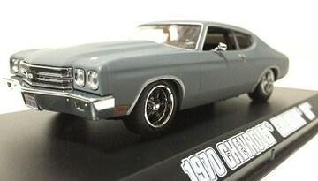 GreenLight/'70 Chevyシボレー Chevelleシェベル SS 1/43