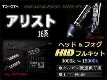 限定◆アリスト 16系 /ヘッド&フォグHIDセット