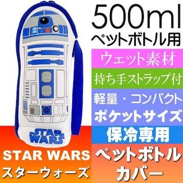 スターウォーズ R2 D2 ペットボトルカバー 500ml用 WSPB6 Sk080