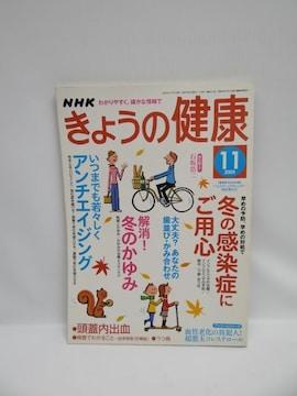 1806 NHK きょうの健康 2005年 11 月号