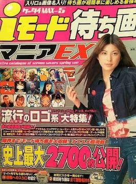 上原多香子【iモード待ち画マニアEX】2002年