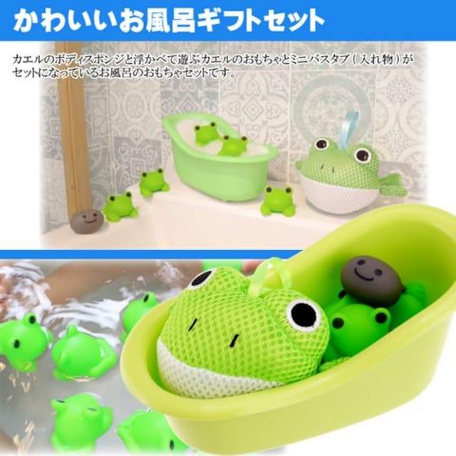 かえるボディスポンジ お風呂のおもちゃギフトセット Ha304 < おもちゃの