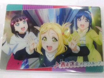 ラブライブ!サンシャイン!!〜『逃走迷走メビウスループ』No.20のカード