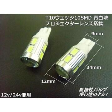 送料無料 12v24v兼用 T10ウェッジ 10SMD-LED 青白色ホワイト2個
