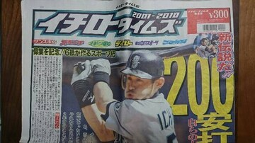 イチロータイムズ 10年連続200安打記念 6社合作スポーツ新聞