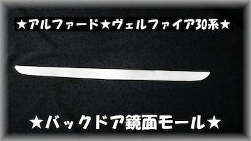 ★ヴェルファイア30専用★鏡面バックドアメッキモール★