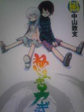 【送料無料】ねじまきカギュー 全16巻完結セット《青年マンガ》