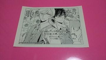 浅井西 眠れる恋の 購入特典ペーパー