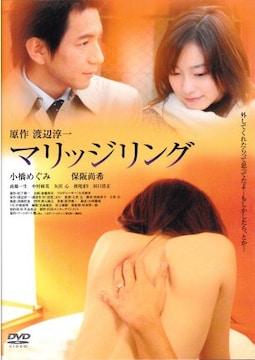 -d-.渡辺淳一[マリッジリング]DVD 保阪尚希 矢沢心
