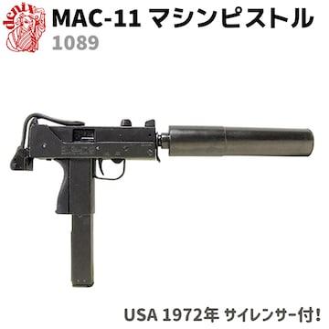 DENIX デニックス 1089 MAC-11 マシンピストル サイレンサー レプリカ 銃 モデルガン