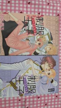 制服王子シークレット 2冊セット/雨宮榮子