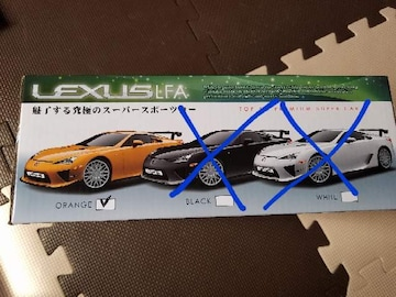 LEXUS スポーツカー ラジコン 新品