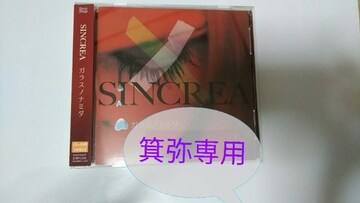 SINCREA2009年「ガラスノナミダ」&特典写真◆21日迄の価格/定価即決