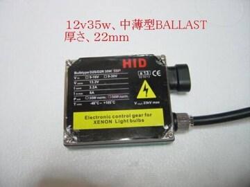 2個 厚型・薄・超薄型.35w.55w.HID汎用交換用デジタルバラスト