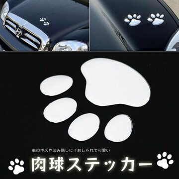 カーステッカー 車やバイク キズ隠し凹み隠しに  猫(犬) 足跡