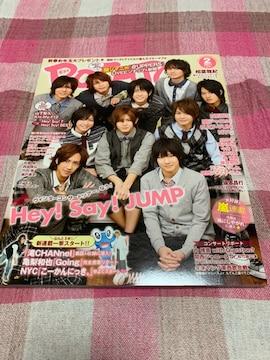 ★1冊/POTATO 2011.2