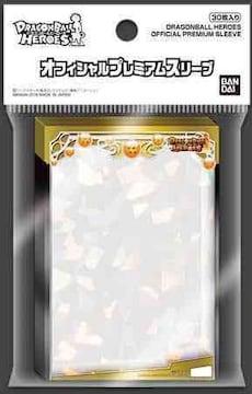 新品■ドラゴンボール ヒーローズ オフィシャル カード スリーブ