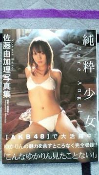 〓佐藤由加理写真集「純粋少女」直筆サイン入り〓