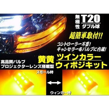 送料無料!新型無極性T20ダブル球付!黄⇔黄LEDウィポジキット