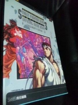 《ストリートファイターZERO3》【公式ガイドブック】PS用