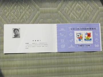☆1981年開催 中華人民共和国郵便切手展 記念小型シート☆