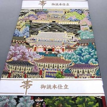【袋帯】西陣織 黒地 本金・刺繍 紫禁城 新品
