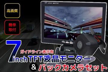 12V7インチTFT液晶モニター&バックカメラsetガイドライン有