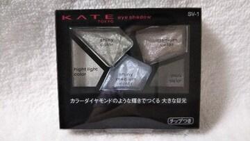 新品★ケイト★カラーシャスダイヤモンド★アイシャドウ★SVー1
