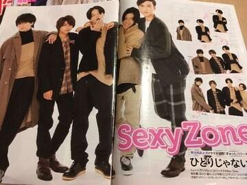 TVガイド2017年10/7日→13 SexyZone 切り抜き