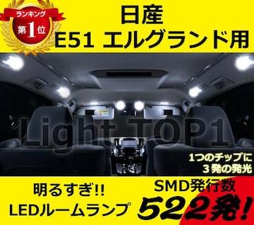 日産E51エルグランド用LEDルームランプSMD豪華セット基盤型