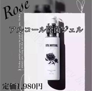 定価1980円●aquagirl●ハンドジェル●みずみずしい薔薇の香り