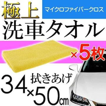 洗車タオル 5枚 マイクロファイバークロス 34×50cm 黄 ro011