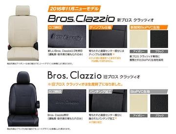Bros.Clazzioシートカバー N-BOX JF1/JF2 G・Lパッケージ