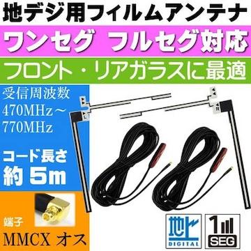 地上波デジタルTV用 フィルムアンテナ MMCX端子 DAN24max83