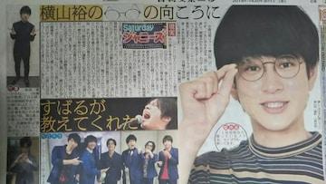 関ジャニ∞ 横山裕◇2018.9.1日刊スポーツSaturdayジャニーズ