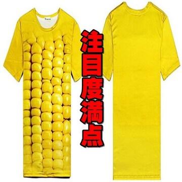【話題騒然!】Tシャツ M 立体とうもろこし柄 3D