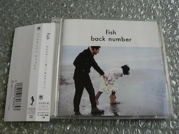 back number 『fish』 初回限定盤【CD+DVD】他にも出品中