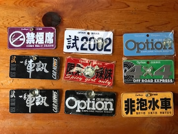海外ミニ 飾り ナンバープレート 9枚