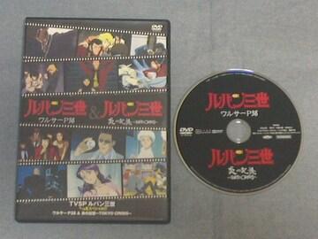 人気DVD:パン三世イッキ見SP:ワルサーP38/炎の記憶♪