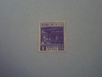【未使用】1940年 教育勅語50年記念 2銭 1枚