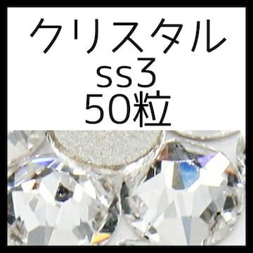 【50粒クリスタルss3】正規スワロフスキー