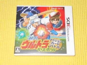 3DS★超人ウルトラベースボール アクションカードバトル