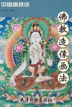 刺青 参考本  佛教造像 画法 【タトゥー】 317