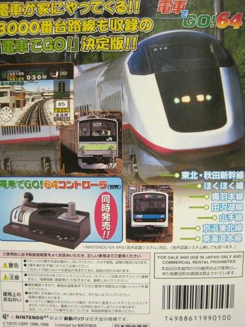 任天堂☆電車でGO!64 VRS同梱版☆ < ゲーム本体/ソフトの