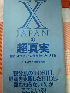 絶版【XJAPAN】超真実.YOSHIKI.hide