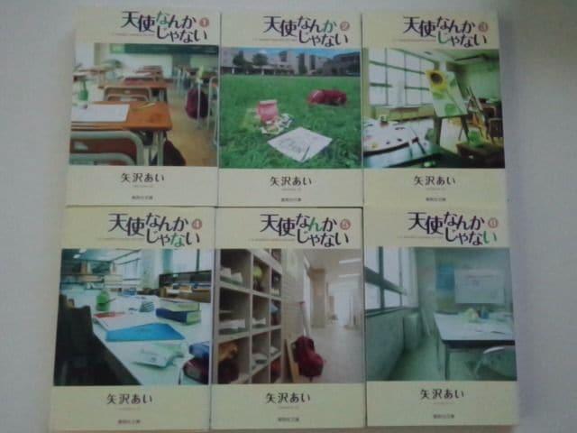 [本][送料無料] 矢沢あい 天使なんかじゃない漫画文庫全6巻  < アニメ/コミック/キャラクターの