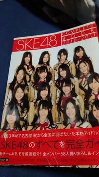 SKE48  写真集 コンプリートブック 松井玲奈松井珠理奈